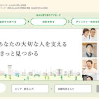 理事長の本田顕哲が『ドクターズファイル』に掲載されました!